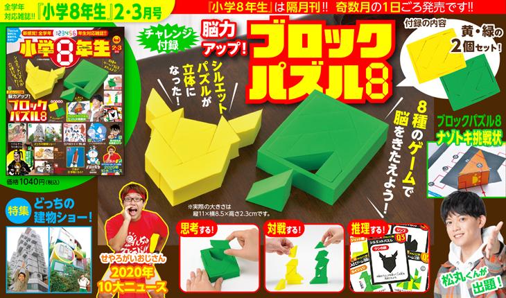 『小学8年生』2・3月号付録「ブロックパズル8」で楽しく脳力アップ!