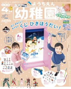 『幼稚園』 4月号 3月1日発売!