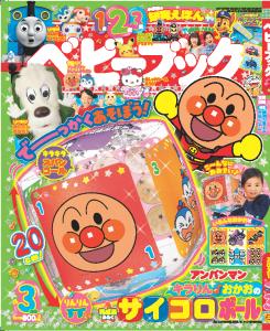 『ベビーブック』 3月号 1月29日発売!