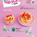 Tasty Japanバズりスイーツ#11「くるくるローズ・クレープ」【ベビーブック別冊ふろく表紙のレシピ】