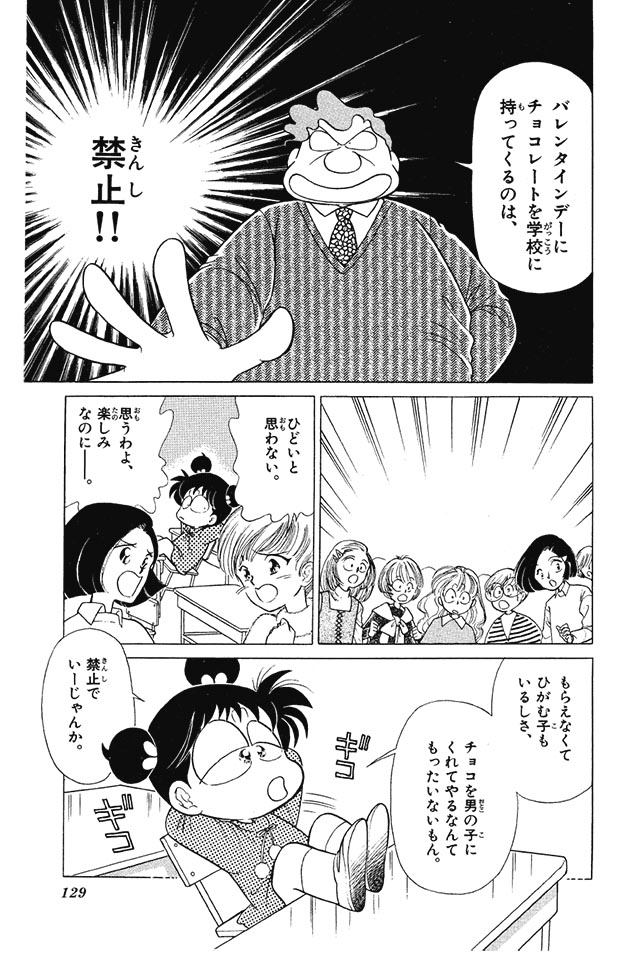 あさりちゃん まんが「バレンタイン禁止」 2コマ目