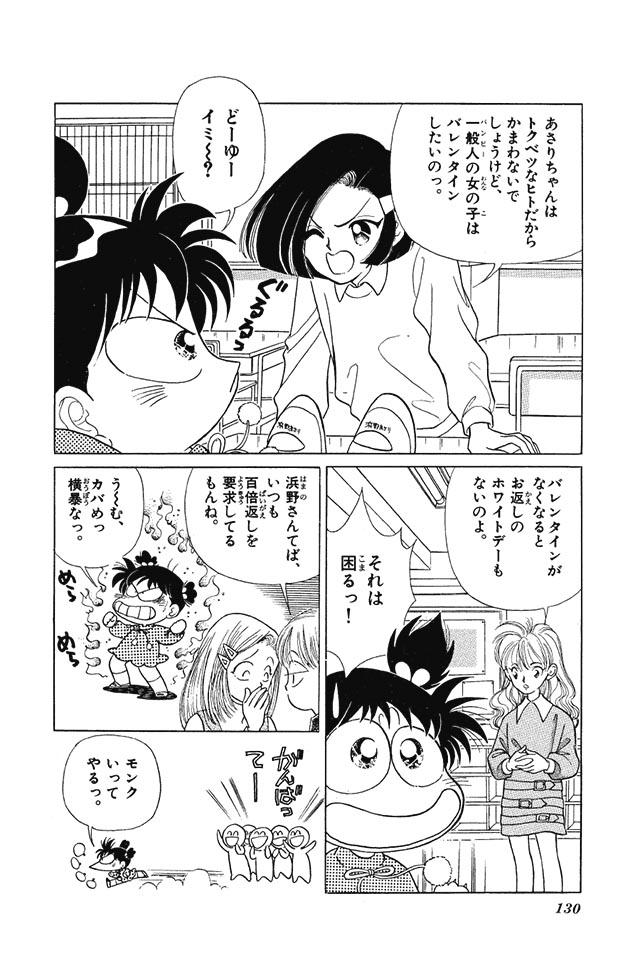 あさりちゃん まんが「バレンタイン禁止」 3コマ目