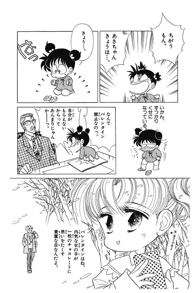 あさりちゃん まんが「バレンタイン禁止」 5コマ目
