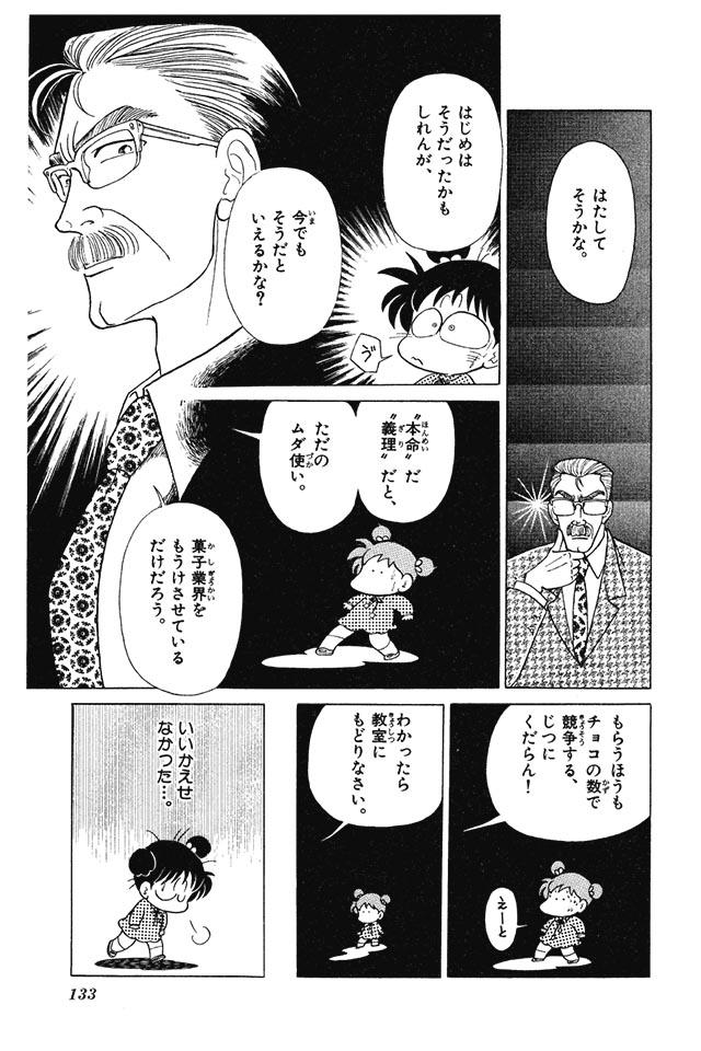 あさりちゃん まんが「バレンタイン禁止」 6コマ目