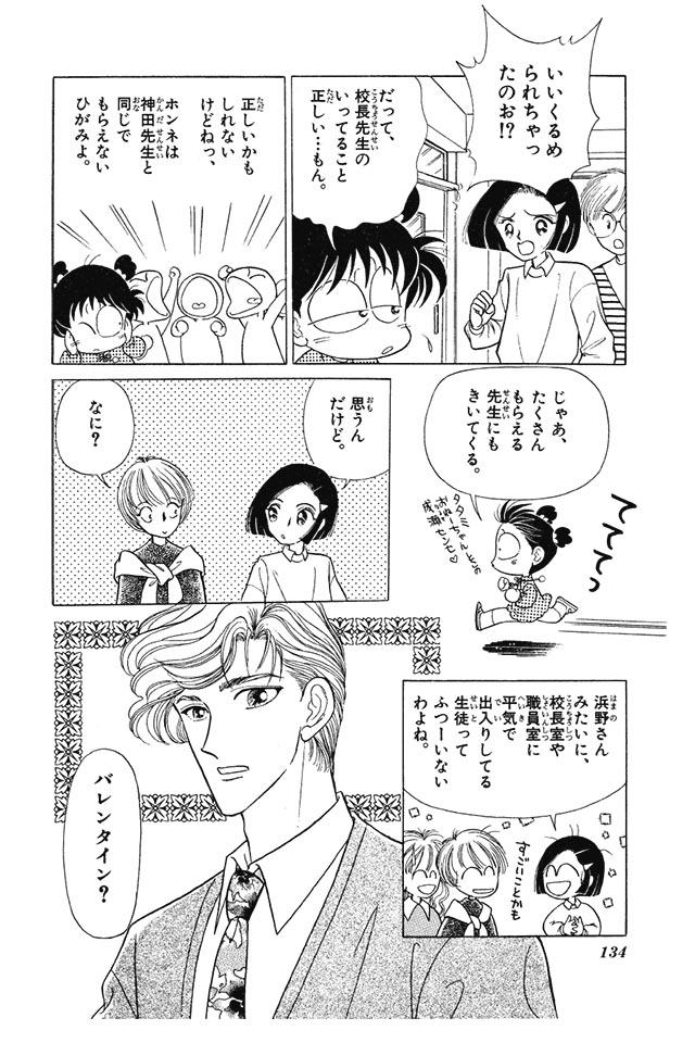 あさりちゃん まんが「バレンタイン禁止」 7コマ目