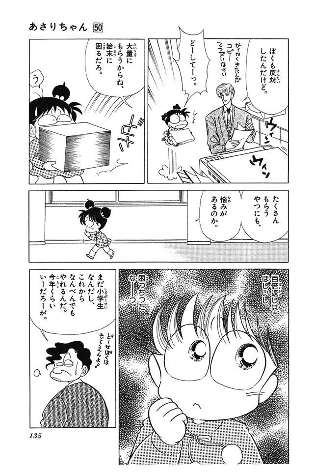 あさりちゃん まんが「バレンタイン禁止」 8コマ目