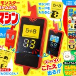 『小学一年生』3月号付録は、計算・漢字・ポケモンクイズがもりだくさんのポケットモンスタースマホロトムがたクイズマシン!