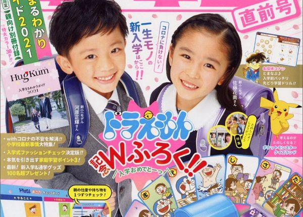 『2021 入学準備 小学一年生 直前号』は、新1年生親子のためのパーフェクト本!