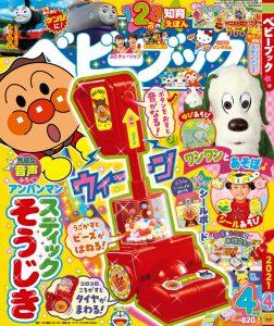 『ベビーブック』 4月号 3月1日発売!