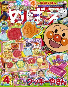 『めばえ』 4月号 3月1日発売!