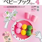 """Tasty Japan""""なんちゃって""""季節ごはん#01「お花見団子風おにぎり」【ベビーブック別冊ふろく表紙のレシピ】"""