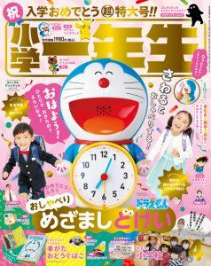 『小学一年生』 4月号 3月1日発売!