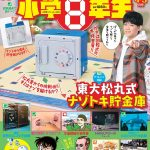 『小学8年生』4・5月号本誌で金庫やカギのナゾにせまる!
