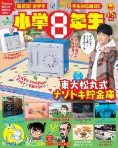 『小学8年生』 4・5月号 大好評 発売中!