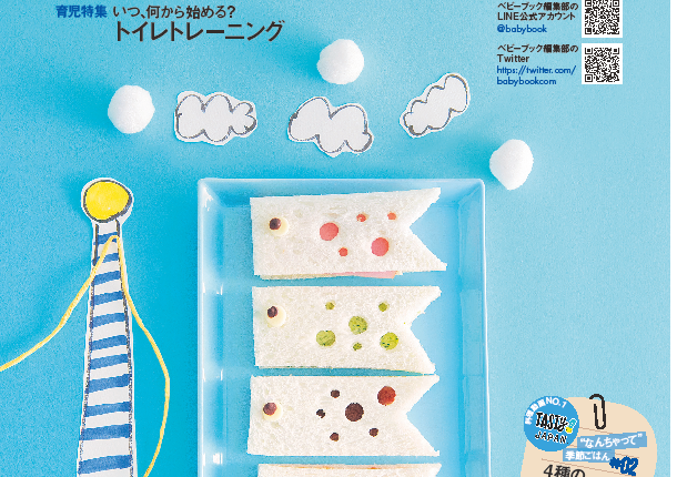 """Tasty Japan""""なんちゃって""""季節ごはん#02「4種のこいのぼりサンドイッチ」【ベビーブック別冊ふろく表紙のレシピ】"""