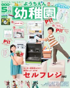 『幼稚園』 5月号 4月1日発売!