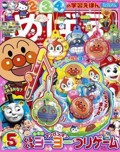 『めばえ』 5月号 4月1日発売!