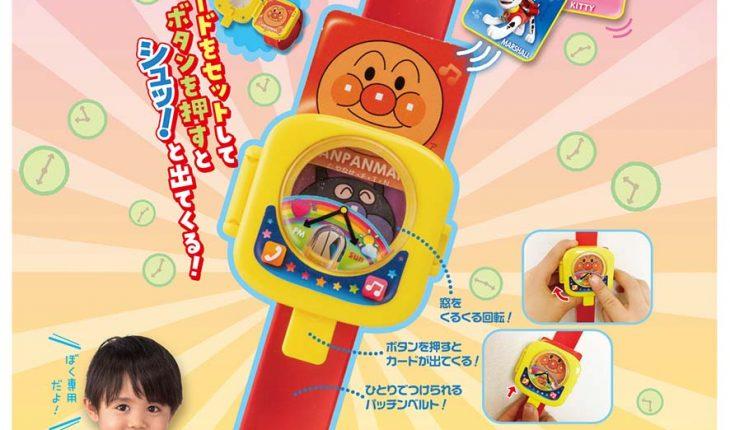『ベビーブック5月号』ふろくはカードが とびだす、お子さん専用ウオッチ型おもちゃ! にんきものカードをセットして遊ぼう!