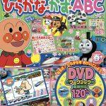 めばえ増刊『はじめての ひらがな・かず・ABC』春号でおけいこ始めよう!120分DVD付録つき!