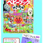 『ベビーブックぷち』は別冊とセットで550円(税込)! はってはがせるシール75枚に知育&しつけポスターがついて、しかもぷちプライス♪