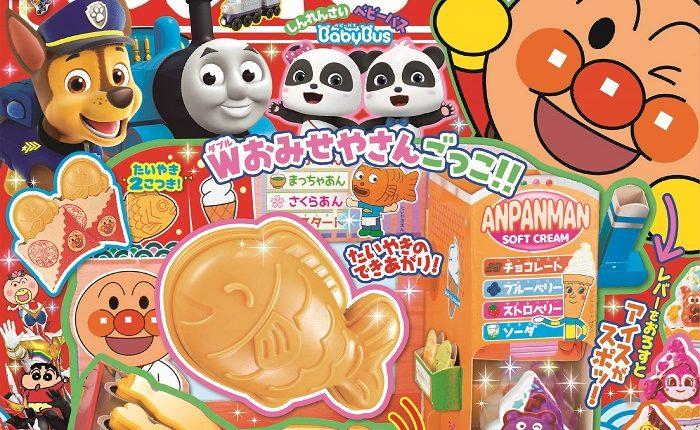 『めばえ』6月号のふろくは「アンパンマン どっちもたべたい! たいやき&ソフトクリームやさん」