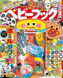 『ベビーブック』 6月号 4月30日発売!