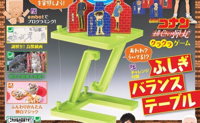 『小学8年生』6・7月号本誌で、テンセグリティ構造のふしぎを解き明かそう!