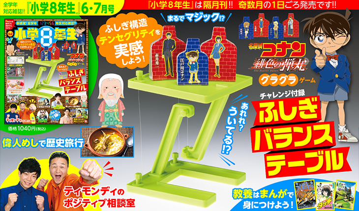 『小学8年生』6・7月号付録「ふしぎバランステーブル」でテンセグリティ構造を実感!
