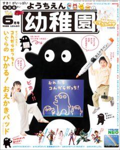『幼稚園』 6月号 4月30日発売!