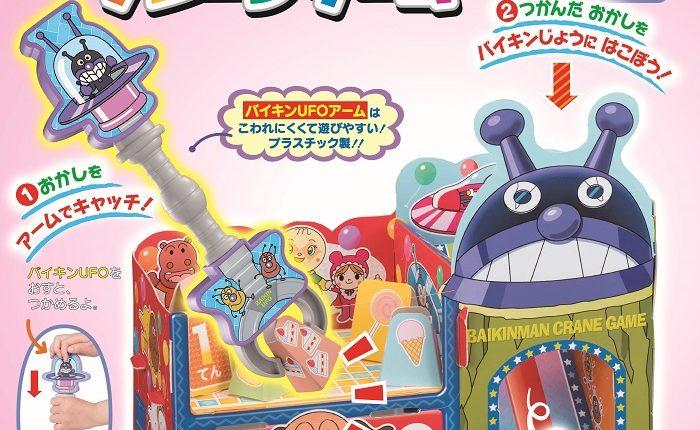 【速報】『めばえ』8月号のふろくは「アンパンマン つかもう! ばいきんまんクレーンゲーム」