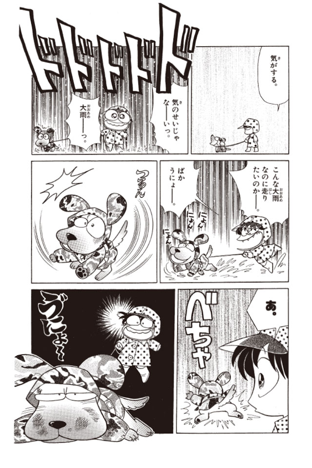 あさりちゃん まんが「イライラ雨の日」 6コマ目