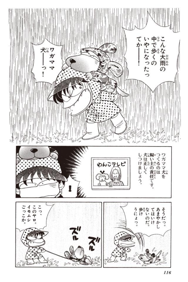 あさりちゃん まんが「イライラ雨の日」 7コマ目