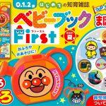 お待たせしました!0歳から読める「ベビーブック」の新増刊『ベビーブックFirst』が新発売! ふろくはアンパンマンのじょうろと、知育DVD!