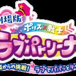 劇場版 ポリス×戦士ラブパトリーナ!公開延期のお知らせ