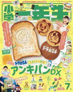 『小学一年生』 7月号 6月1日発売!