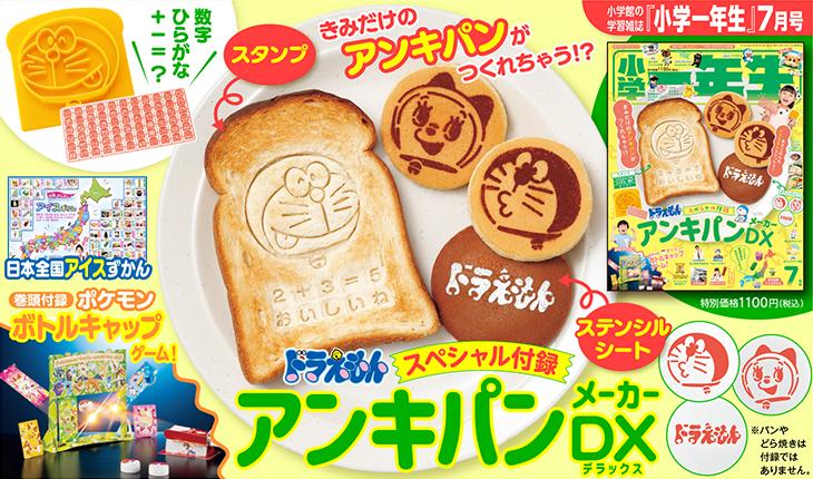 『小学一年生』7月号付録「ドラえもん アンキパンメーカーDX 」で楽しい朝ごはん!