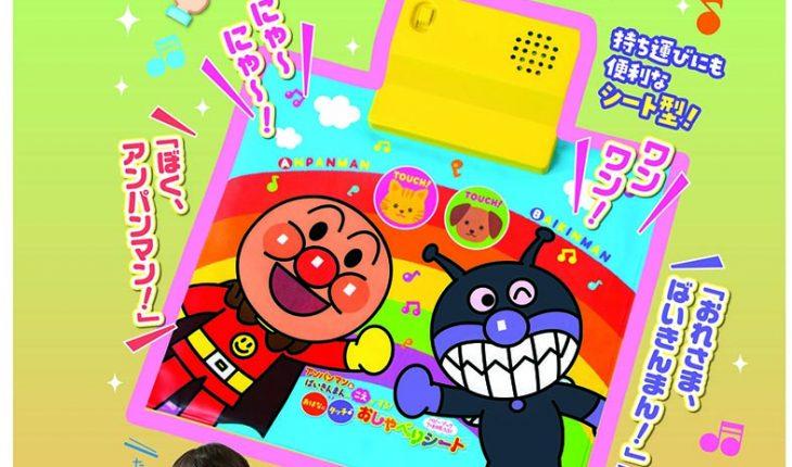 『ベビーブック7・8月号』超豪華プレミアムふろく! アンパンマンとばいきんまんの声がする「おしゃべりシート」♪