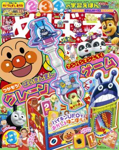 『めばえ』 8月号 7月1日発売!