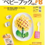 """Tasty Japan""""なんちゃって""""季節ごはん#04「ひまわりオムライス」【ベビーブック別冊ふろく表紙のレシピ】"""