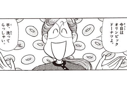 あさりちゃん まんが「オリンピックドーナツ」