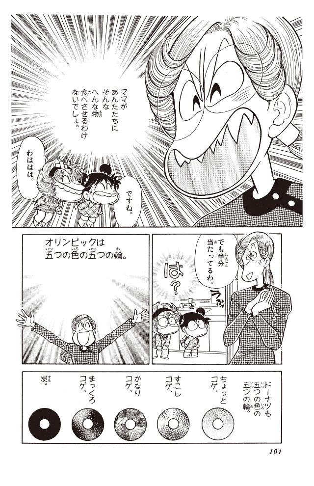 あさりちゃん まんが「オリンピックドーナツ」 8コマ目