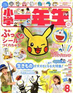 『小学一年生』 8月号 7月1日発売!