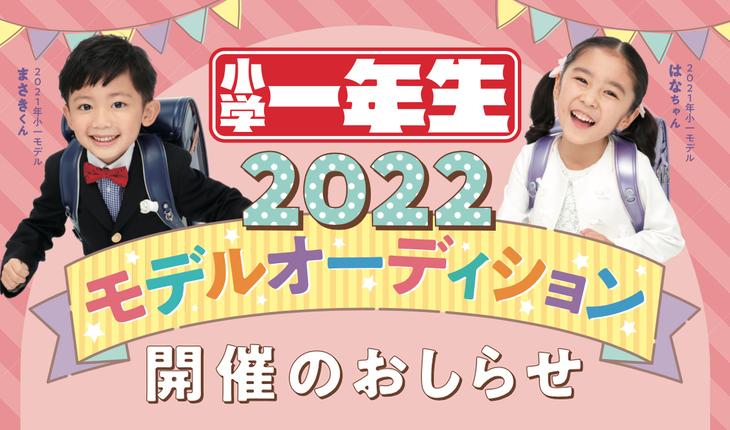 2022『小学一年生』モデルオーディション 開催のおしらせ!