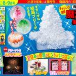 『小学8年生』8・9月号付録「魔法の粉実験キット」ですずしげな夏の実験を楽しもう!