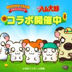 人気アプリゲーム「LINE ブラウンファーム」にハムちゃんず登場!