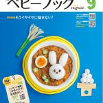"""Tasty Japan""""なんちゃって""""季節ごはん#05「レンチンで簡単!ツナ&トマトのお月見カレー」【ベビーブック別冊ふろく表紙のレシピ】"""