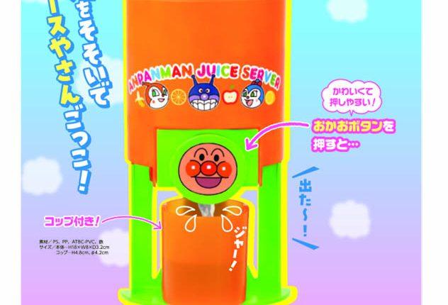 『ベビーブック9月号』ふろくは大人気おふろおもちゃ! 「アンパンマン おかおボタンの おふろジュースサーバー」♪