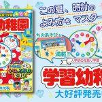 時計のよみ方は『学習幼稚園』夏号でバッチリマスター!