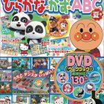 めばえ増刊『はじめての ひらがな・かず・ABC』夏号で楽しくおけいこ! DVD付録はたっぷり130分!
