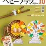 """Tasty Japan""""なんちゃって""""季節ごはん#06「牛そぼろ de 紅葉弁当」【ベビーブック別冊ふろく表紙のレシピ】"""